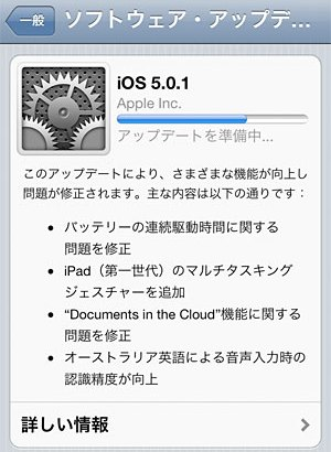 APPLE iPhoneなどのバッテリー切れ問題を改善した「iOS 5.0.1」公開
