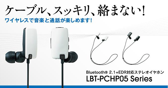 これは安いし品質もいいのでオススメ Bluetooth 対応 イヤホン
