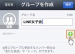 LINE「知り合いかも?」に知らない人が表示される仕組み