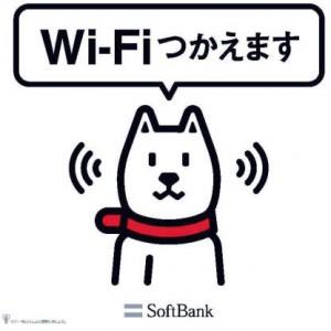 オススメな公衆無線LANサービス(WIFI)