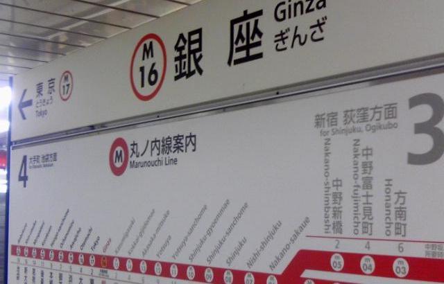3月30日から地下鉄で携帯ネット利用可能に