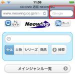 iPhoneのSafariでサイト内検索する方法