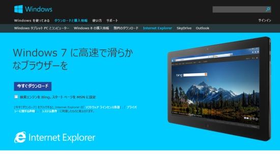Microsoft、Windows7向けIE10を正式リリース