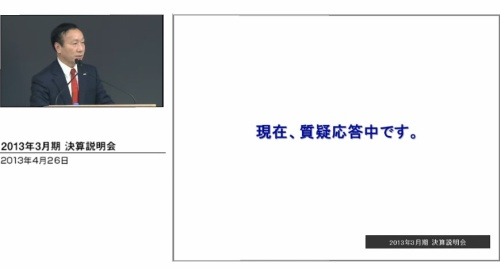 [悲報] docomoからiPhoneは発売されない。2013年度の計画にiPhoneは入ってないと社長が発表。