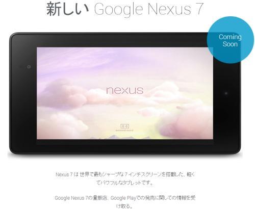 新 Nexus7 (2013) vs 旧 Nexus 7 を比較してみた。
