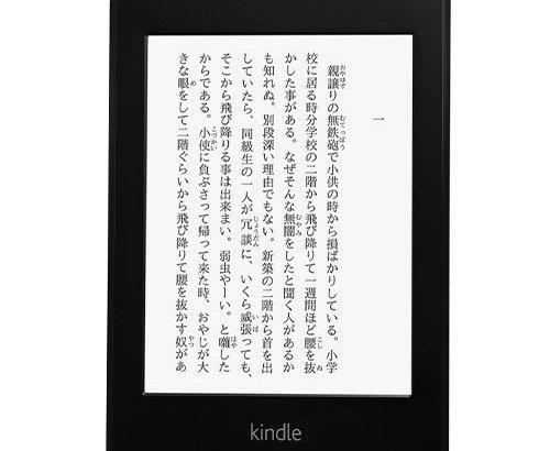 新旧Kindle paperwhiteを比較してみた。