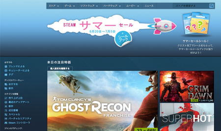 【2017】Steamサマーセールがスタート! GHOST RECONやMAFIA3が本日の注目特価!