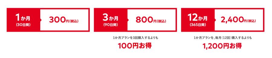Switch_Online_Plan