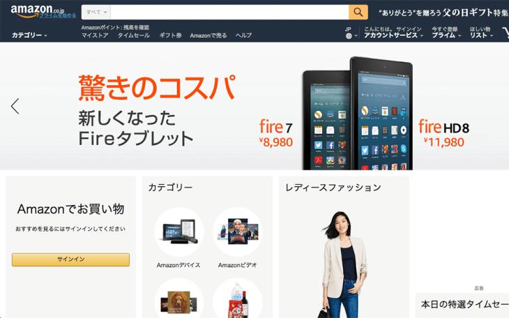 【2018】Amazonで本当に買ってよかったもの・捗るもの【生活用品編】