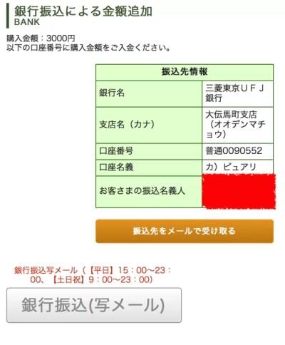 電話占いピュアリ 支払い方法 銀行振込3