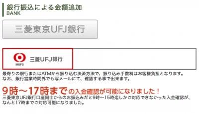 電話占い ピュアリ 銀行振込2