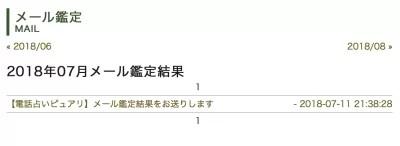 電話占い ピュアリ 鑑定結果確認3