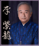 李・紫龍先生
