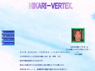 HIKARI-VERTEX.