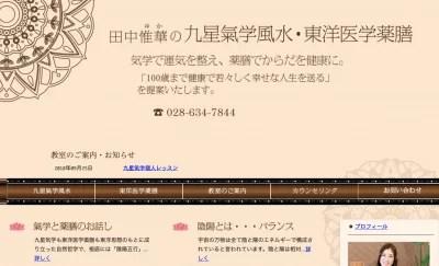 田中惟華の九星気学・東洋医学薬膳