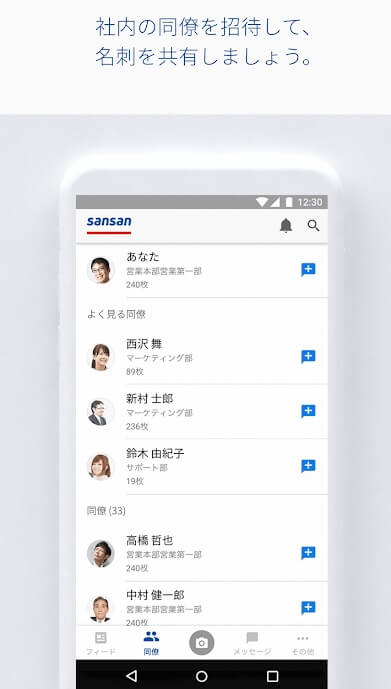名刺アプリ