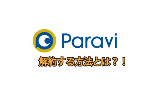 Paravi(パラビ)をiPhoneとパソコンで解約・退会方法するをご紹介