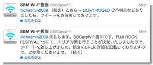 softbank返信2