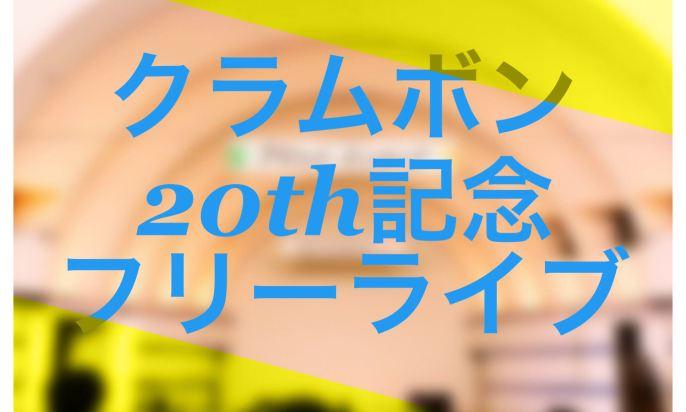 クラムボン20周年記念フリーライブ.jpg
