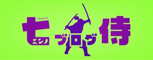 七ブ侍ロゴ.jpg