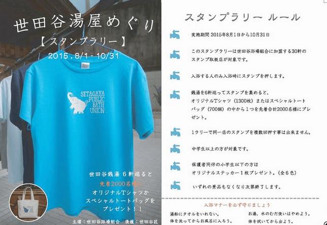 湯屋めぐりTシャツ2