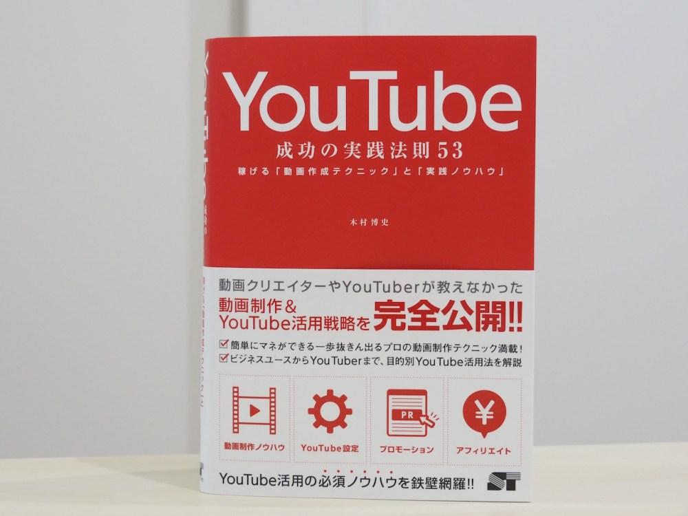 youtubebook