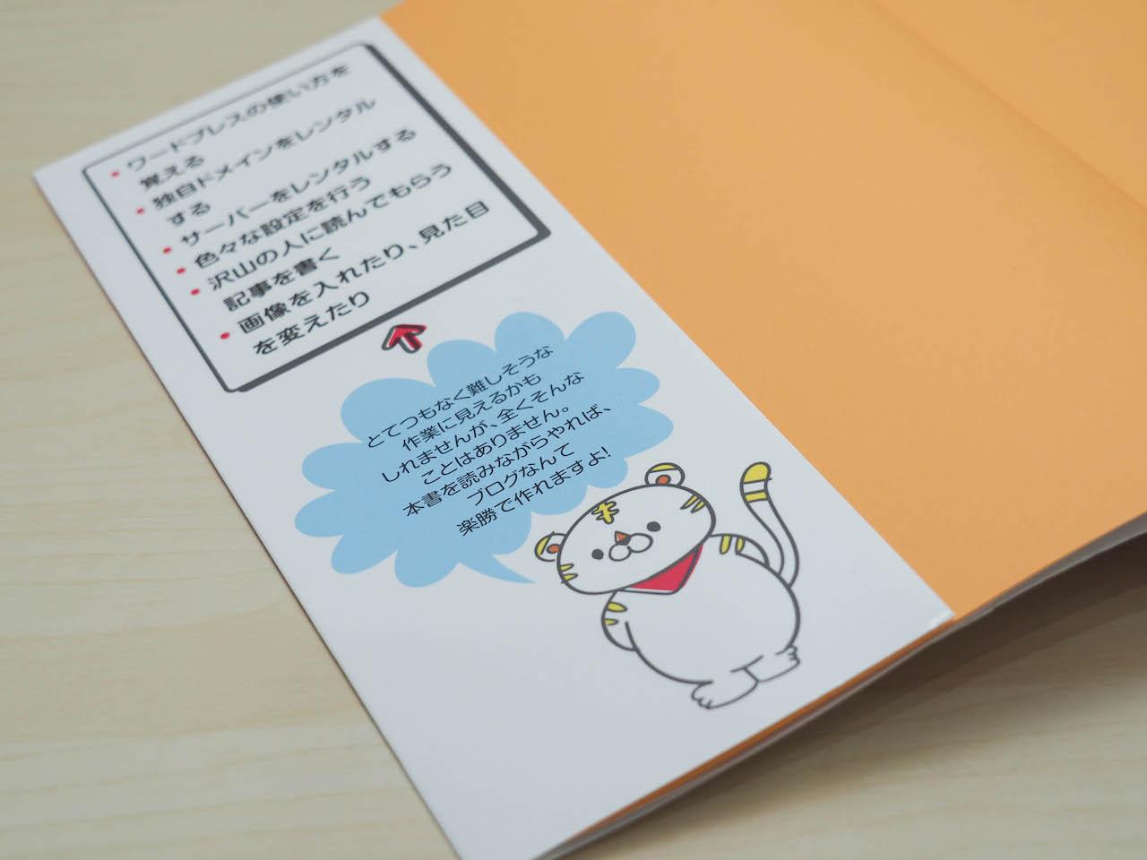gemmybook2