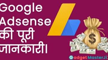 Google AdSence क्या है? AdSence कैसे काम करता है? AdSence से पैसे कैसे कमाए?