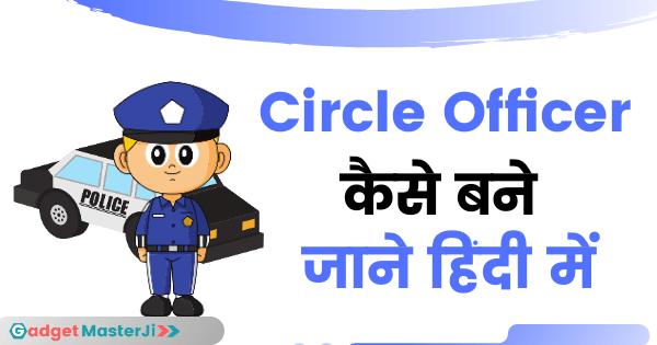 Circle officer kaise bane, co kaise bane, circle officer कैसे बने