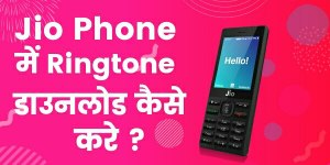 Jio Phone ke Liye Ringtone Download kaise Karte hain, Jio Ringtone Download