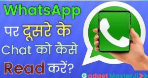 Dusre ka WhatsApp message Kaise Padhe