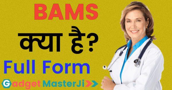 BAMS full form in hindi