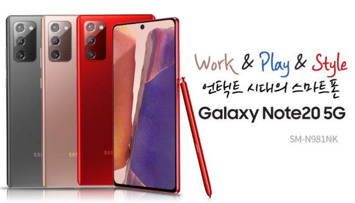 galaxy-note-20-mystic-red-3