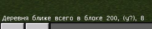 Kak_bystro nayti_derevnu_minecraft_1.