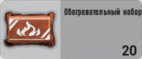 arkticheskiy_rezhim_gayd_pubgm_5