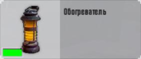 arkticheskiy_rezhim_gayd_pubgm_obogrevatel