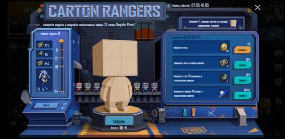 carton_rangers_cod_mobile_1