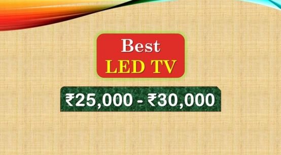 Best LED TV from 25000 to 30000 Rupees Price Range