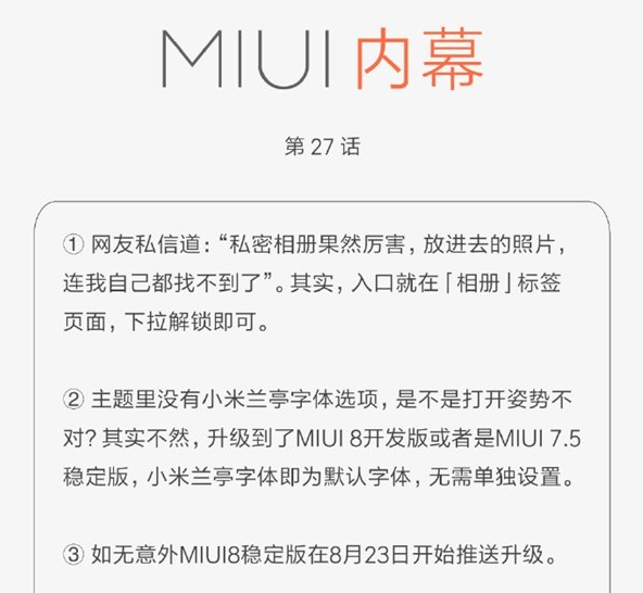 MIUI-8-stable-rollout-date