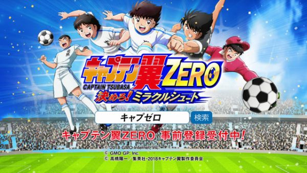 Download Captain Tsubasa ZERO Game 1.2.3 APK – 2018 latest update