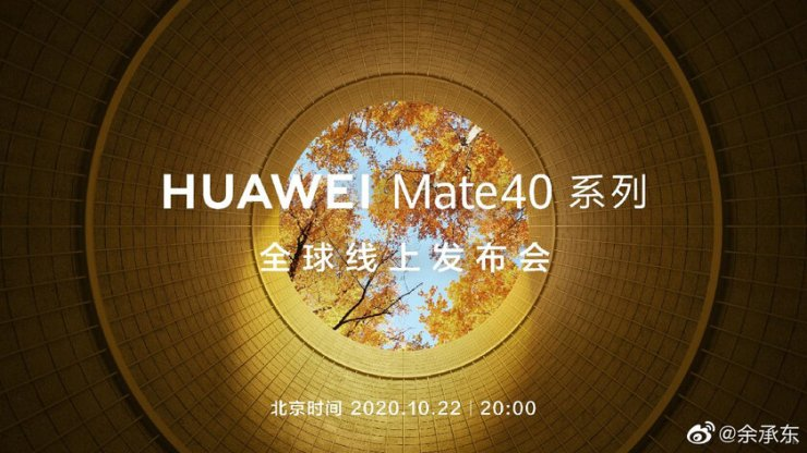 Huawei announced the date of the presentation of smartphones Mate 40