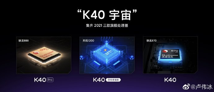 Xiaomi top manager hinted at the replenishment of the Redmi K40 series on new SoC