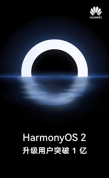 Android replacement attracted another 10 million users in 10 days: HarmonyOS 2.0 was installed on more than 100 million smartphones