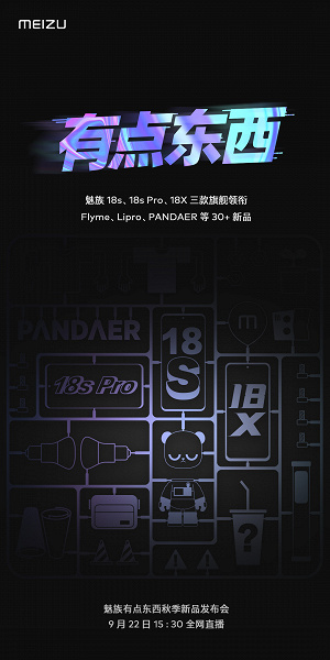 30 new products, including smartphones Meizu 18s, Meizu 18s Pro and Meizu 18x, will be presented on September 22