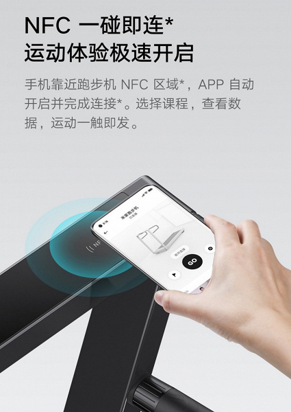Xiaomi has introduced a smart treadmill with NFC and automatic speed control.  The first buyers will receive a bonus bracelet Mi Band 6 NFC