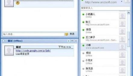 AJAX IM – Browser-based instant messaging client – Gadget