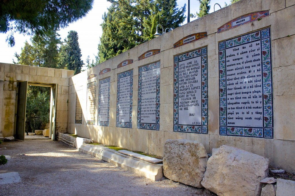 The Lord's Prayer in many languages of the world at the Church of the Pater Noster, Jerusalem