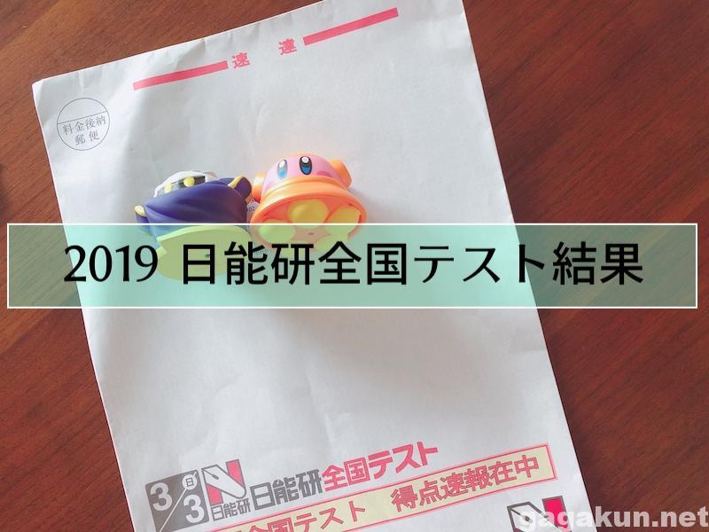 2019nichinouken-img