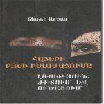 "Edition in Yerevan Armenian Book ""Islamized Armenians force"" of the Turkish historian Taner Akçam"