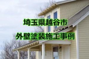 埼玉県越谷市の外壁塗装&屋根塗装の施工事例まとめ
